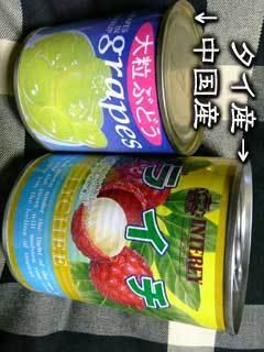 フルーツの缶詰