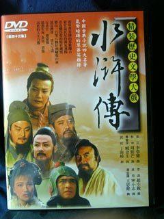 水滸伝DVD